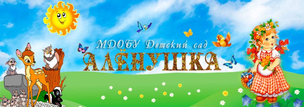 alenushka-slayd-1