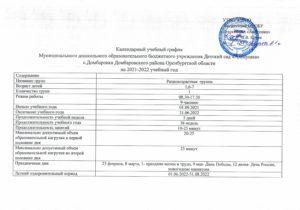 Календарный учебный график 2021-2022 уч.год