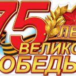 75 лет Победы!!!!